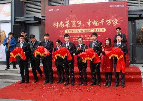 关注社区民生 万科长阳半岛幸福街市菜市场开业