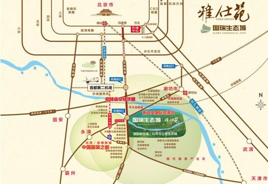 在京津冀一体化的大形势下,京津冀三地都在为协同发展做出努力,加之之前政府推出的《京南发展规划》,北京南部地区发展越来越迅猛,一体化的多维交通网络日趋成熟,人们的置业目光越来越多的聚焦到京南区域。近日,记者走访了位于河北省廊坊市永清开发区的国瑞生态城?雅仕苑,对京南房地产进行实地勘察和深入了解。 随着北京版图的不断扩大,永清逐渐成为承接城市外溢的首要板块。国瑞生态城?