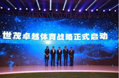 世茂联手巴萨:将在国内建设100个以上足球