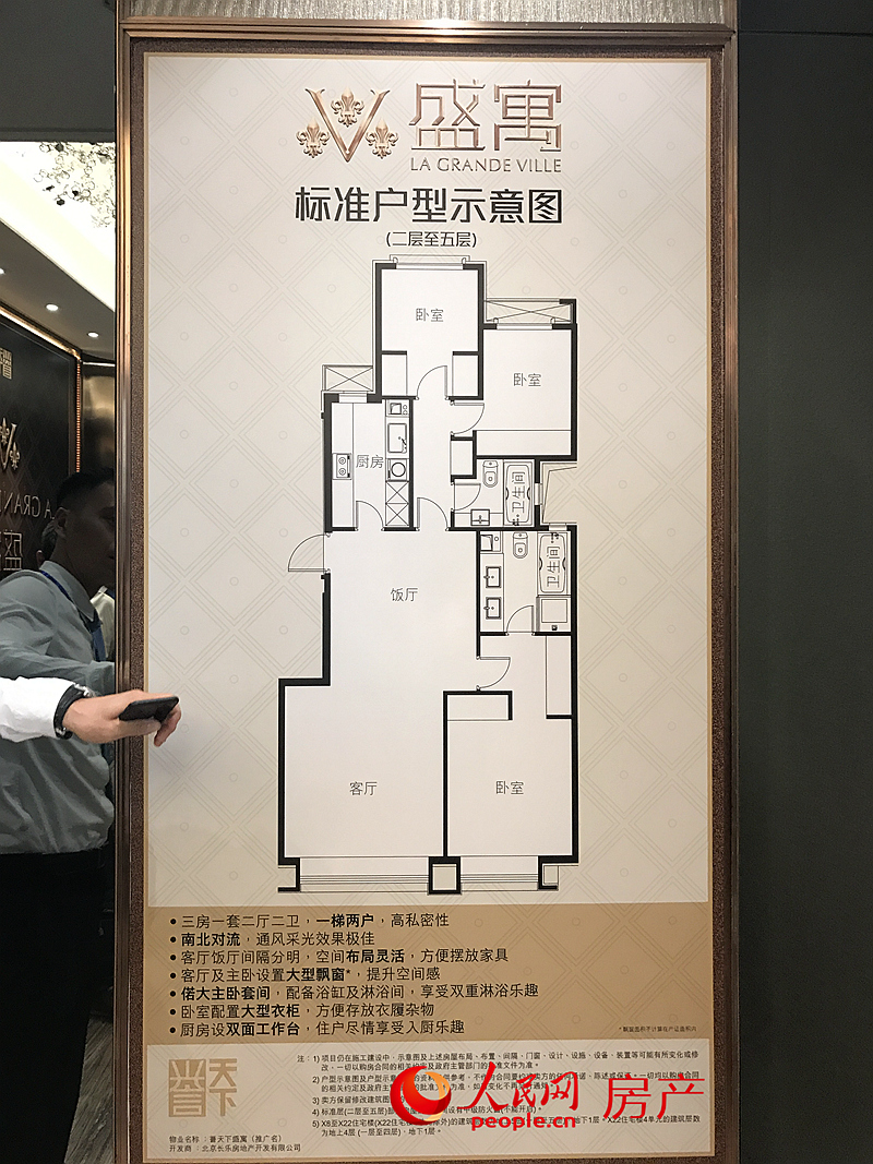 在户型设计上,推出了具有别墅质感的一梯两户低密度设计,共有120平方米三居室标准户型,和240平方米的五居室特色户型两种产品。样板间为120平方米户型。