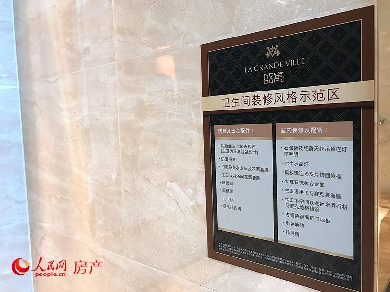 卫生间装修示范内容展示。