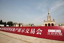 直击2017北京春季房展会本次展会来自海南、云南、京津冀等外地的楼盘占了大多数