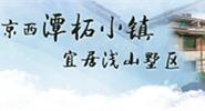 京西潭柘小镇 宜居浅山墅区
