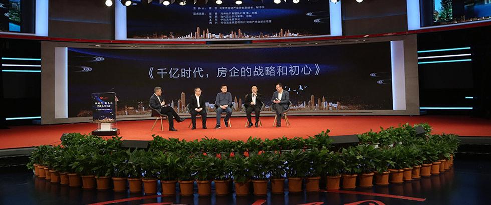 第四届房地产价值峰会成功举办