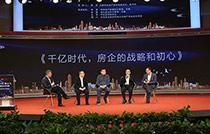 第四届房产价值峰会成功举办本届峰会邀请了百强企业代表、行业卓越意见领袖等重量级专家