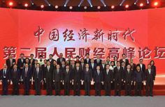 第二届人民财经高峰论坛