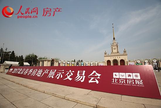 2018北京春季房展4月12日开幕主打旅居地产
