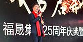 25载福晟集团的新征程:内蒙古时时彩开奖预则,奔袭千亿目标手握8100亿元货值、地产业务过千亿</a