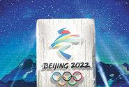 北京冬奥会场馆建设提速