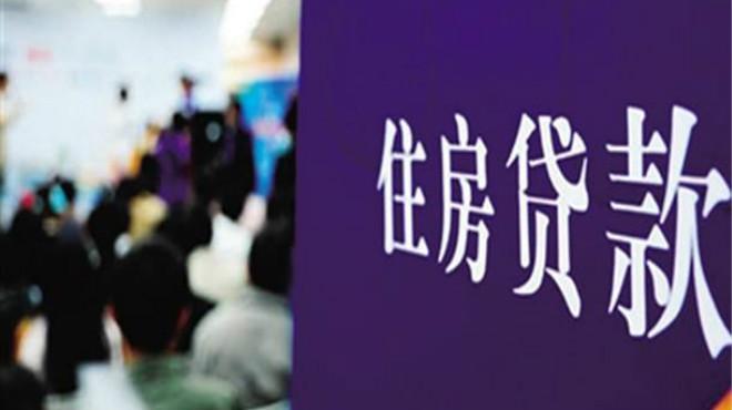 北京部分银行首套房贷利率本周起上调10%