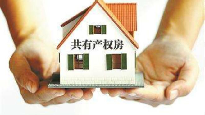北京部分限价房拟转为共有产权房