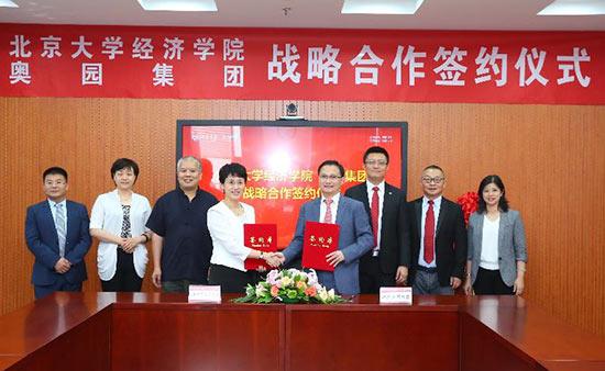 奥园集团与北京大学经济学院签署战略合作协议