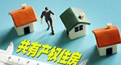北京顺义1300套共有产权房22日申购 购房人可获五成产权 该项目总套数约1300套,22000元/平方米</a