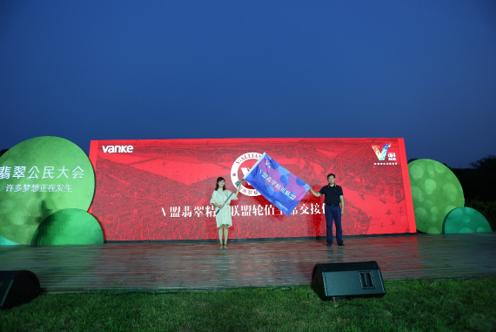 发动业主投身社区公益 北京万科提升社区运营服务软实力