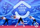 贝壳中国·社区跑城市赛登陆北京