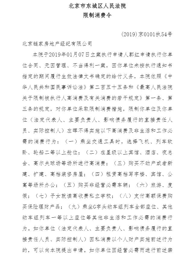 链家及其实际控制人左晖被法院列入限制消费名单