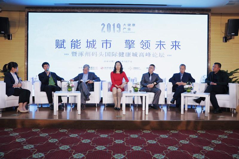涿州码头国际健康城高峰论坛在京举办