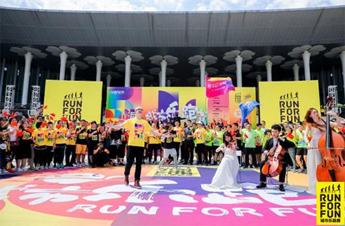2019上海城市乐跑赛开跑