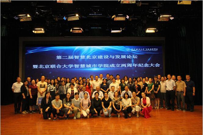 第二届智慧北京建设与发展论坛在京召开
