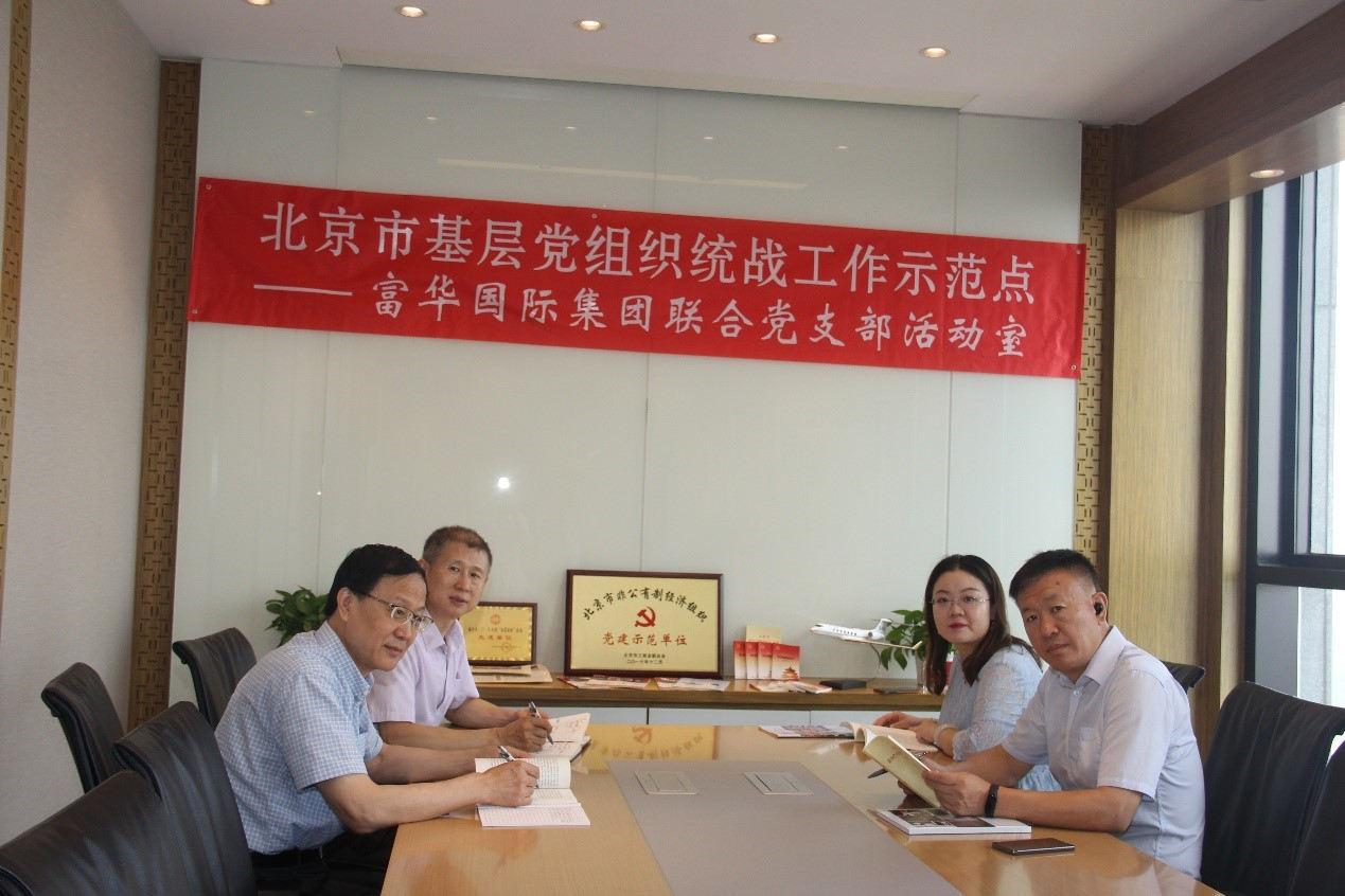 富华国际集团联合党支部获工作示范单位称号