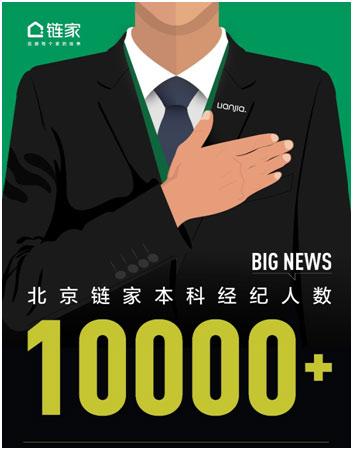北京链家统招本科经纪人突破10000名