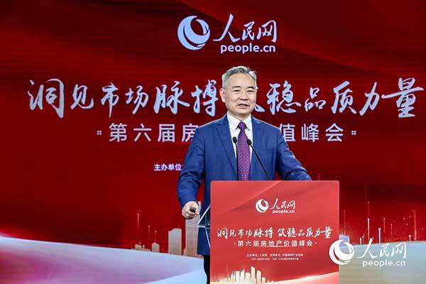 中国政策科学研究会经济政策委员会副主任徐洪才在第六届房地产价值峰会发表演讲