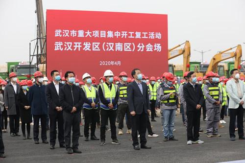 始创置业助力武汉复工复产 国际聪慧生态城市开工建设