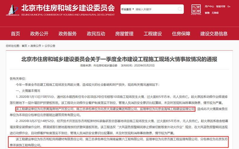 一季度北京在建工程施工现场发生两起火情