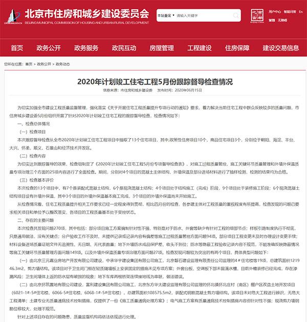 北京住建委公布住宅工程5月督导情况:发现问题270项