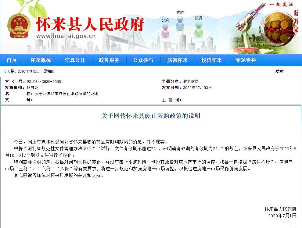 辟谣!河北省怀来县取消住房限购系误读