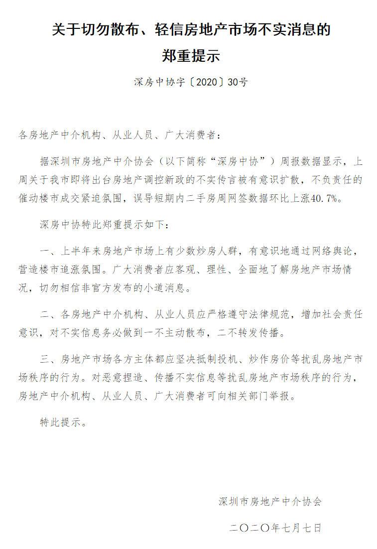 深圳将出台房地产调控新政?深房中协回应来了
