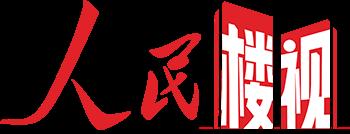 """人民楼视丨深圳提出学习""""新加坡模式""""供地短缺问题仍待解"""