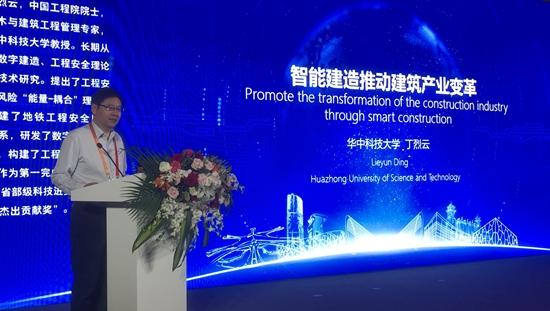中国工程院院士丁烈云谈智能建造:智能化重要,转变方式更重要--房产