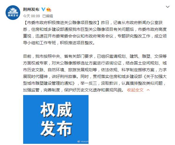 荆州巨型关公雕像违建新进展:将组织专家论证搬移选址方案