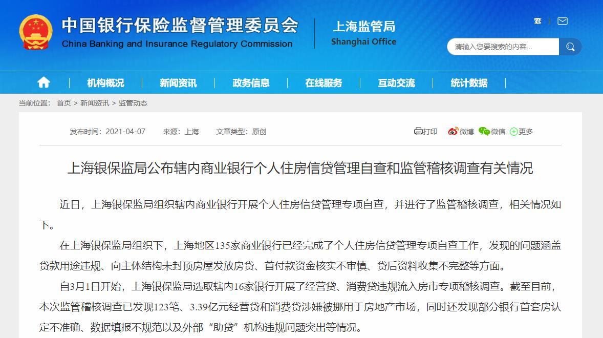 上海银保监局开展个人住房信贷管理专项自查