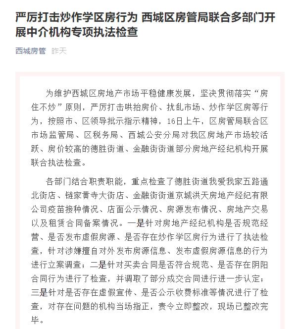 严厉打击炒作学区房行为!北京西城四部门开展联合执法