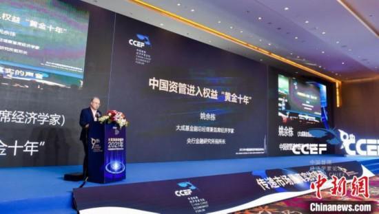 2021年中國首席經濟學家論壇年會現場 主辦方中國首席經濟學家論壇供圖